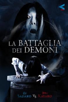 La battaglia dei demoni: Sadako vs Kayako (2016)